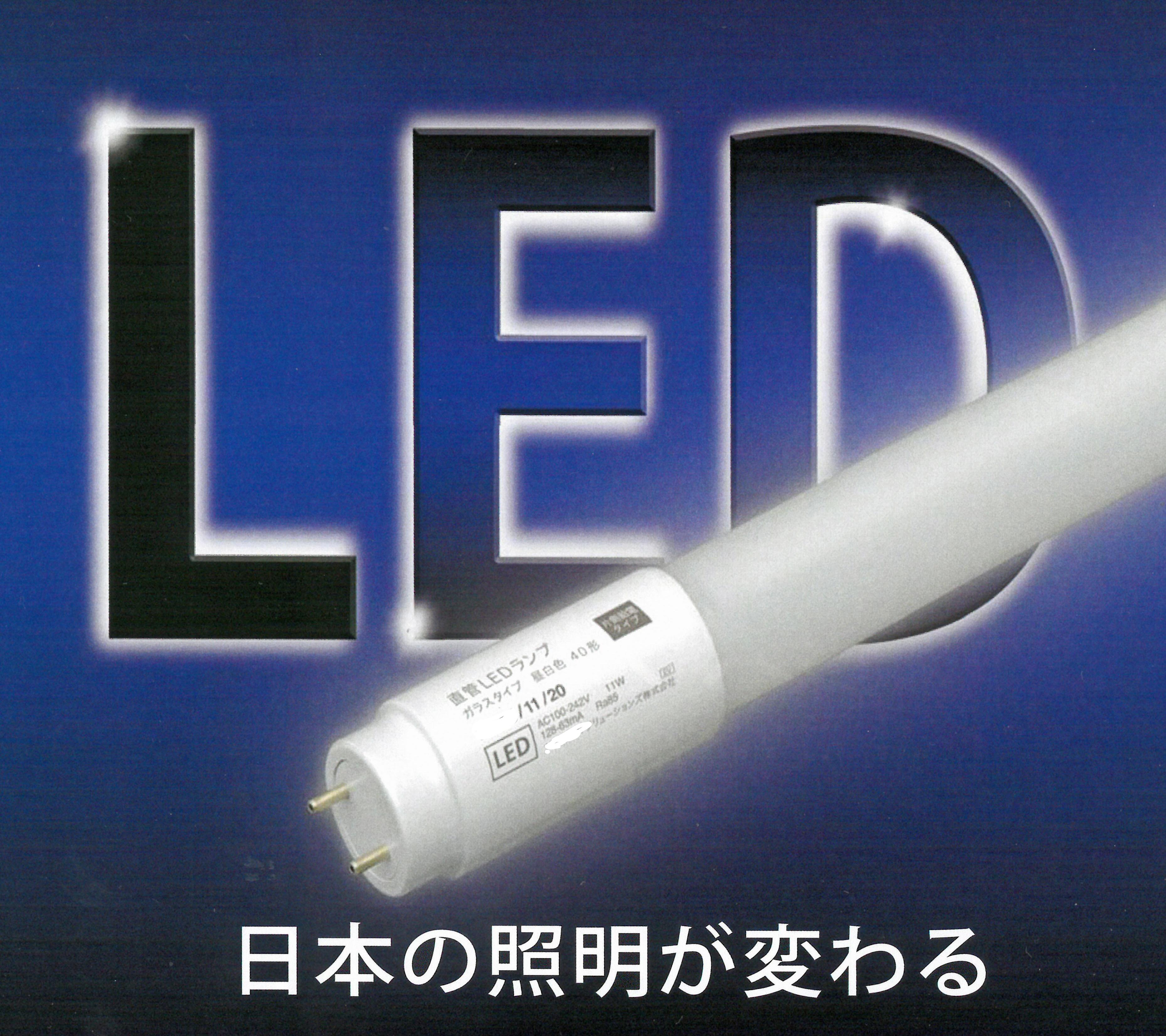 当社取り扱いの国産LED