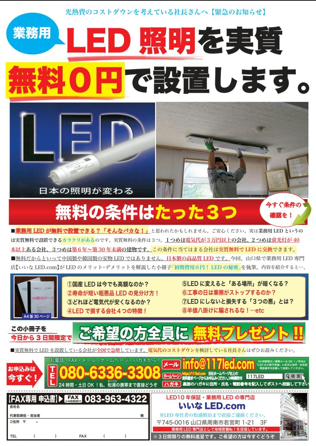 電気代コストカットをお考えの社長さんへ。業務用LED照明を実質無料0円で設置します。